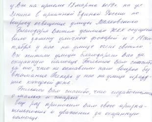 Благодарственное письмо от Бартеневой К. Е._1